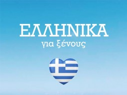 greek-lessons-foreigners-limassol